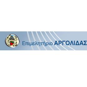 ΕΠΙΜΕΛΗΤΗΡΙΟ ΑΡΓΟΛΙΔΑΣ