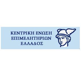 Kεντρική Ένωση Επιμελητηριων Ελλάδος